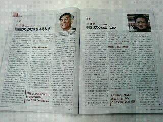 日経ビジネス2009年11月30日号「ルイス転換点」「中国リスクなんてない」