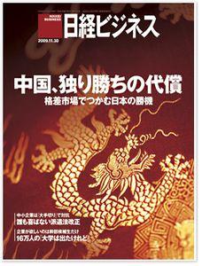 日経ビジネス2009年11月30日号『中国、独り勝ちの代償~格差市場でつかむ日本の勝機~』