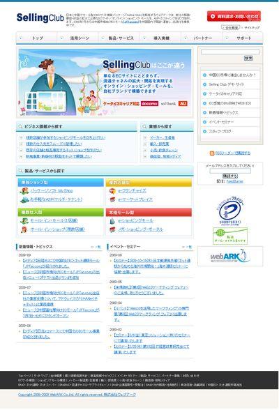 ECサイト構築・ECモール構築パッケージ 「Selling Club」ショッピングモール構築システム 中国市場向けEC・ネット通販モール「JPTao.com」