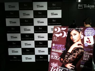 25ans美容大賞