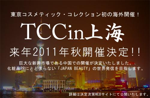 TCC:東京コスメティック・コレクション in 上海