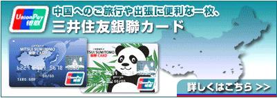 中国へのご旅行や出張に便利な一枚、三井住友銀聯カード(UnionPay)