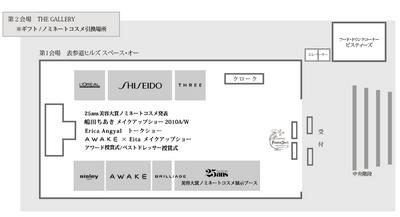 第4回東京コスメティック・コレクション、ブース案内