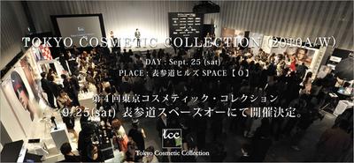 第4回東京コスメティック・コレクション開催概要